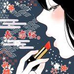 春、恋桜。(majiko)